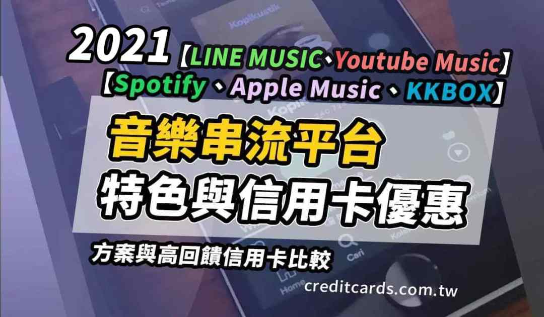 2021 串流音樂平台 Spotify、KKBOX、Apple Music、LINE MUSIC、Youtube Music信用卡推薦