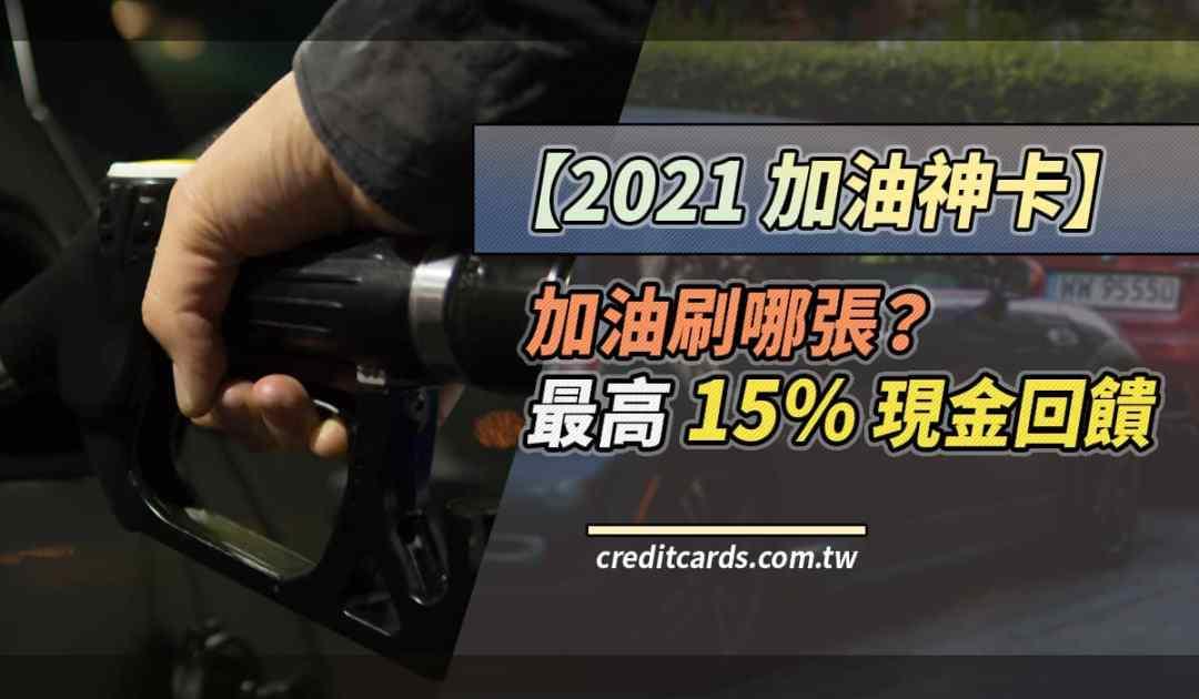 2021 加油神卡 最高 15% 現金回饋