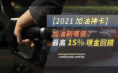 【加油優惠】2021加油信用卡推薦,最高20%/中油8.8% 回饋 信用卡 現金回饋