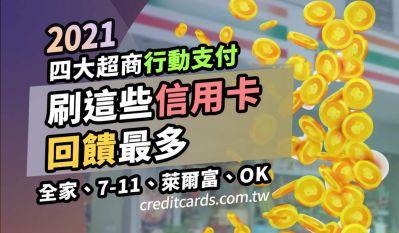 2021 四大超商信用卡行動支付最高25%回饋,7-11/全家/OK/萊爾富刷卡指南|超商 現金回饋 信用卡