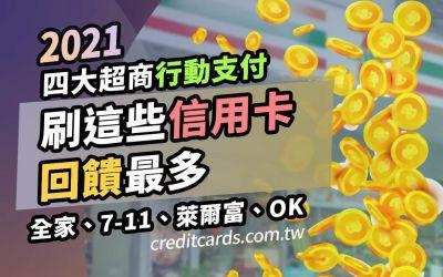 【超商優惠】2021四大超商行動支付信用卡最高20%回饋,7-11/全家/OK/萊爾富刷卡指南|超商 現金回饋 信用卡