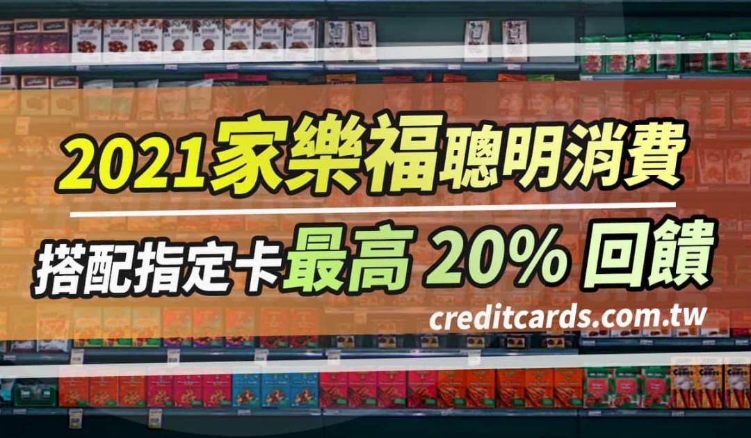 2021 家樂福優惠匯整 最高 20% 回饋