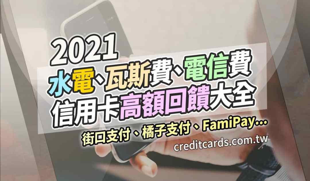 2021 水電瓦斯電信高回饋信用卡推薦