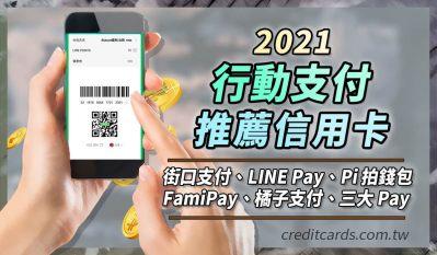 2021行動支付信用卡推薦16張,消費繳費最高10%回饋|信用卡 行動支付