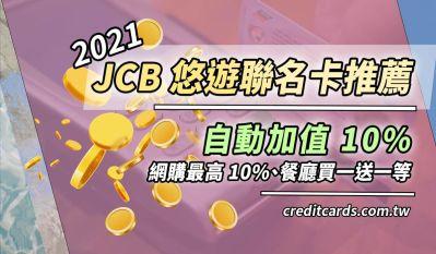【JCB卡推薦】2021 JCB悠遊信用卡推薦,最高10%回饋|信用卡 JCB 現金回饋
