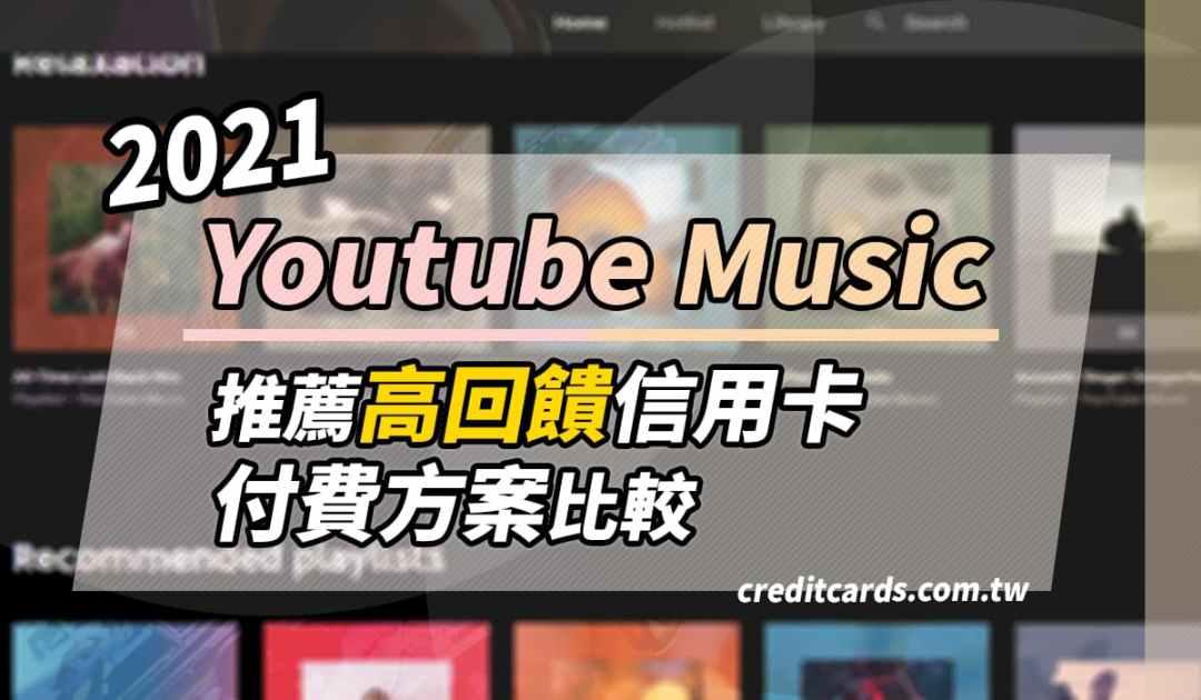 2021 Youtube Music 介紹 高回饋信用卡推薦