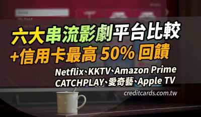 2021 愛奇比較/推薦信用卡,最高50% 回饋,CATCHPLAY、Amazon Prime、愛奇藝、KKTV、Netflix|信用卡 現金回饋