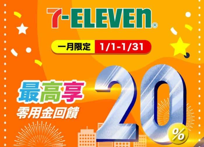 7-ELEVEN 綁定橘子支付消費最高享額外 20% 零用金回饋