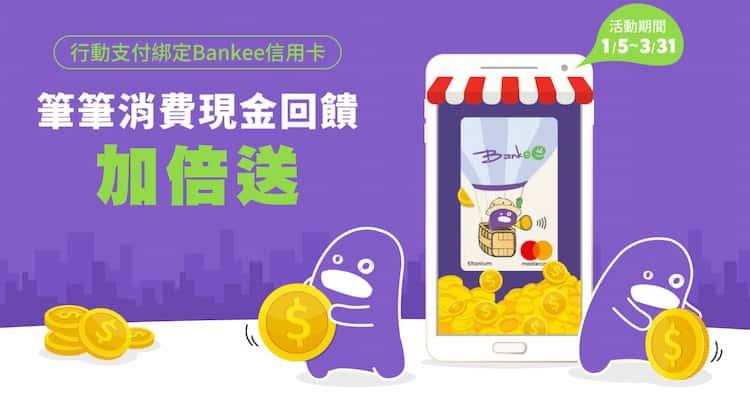 Bankee 信用卡綁定行動支付,享原回饋 2 倍回饋