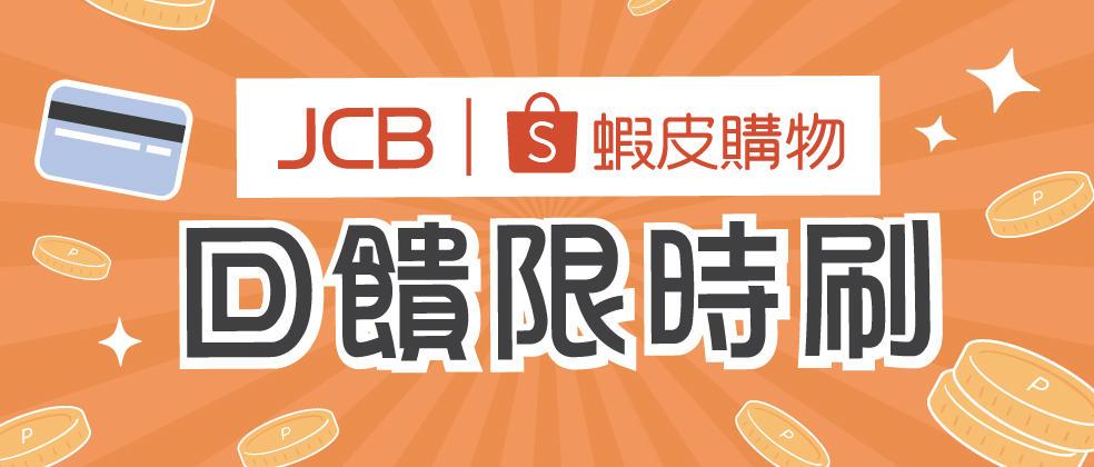 JCB 卡於蝦皮購物單月刷滿訂單數與累積金額,就享價值 NT$300 蝦皮購物券