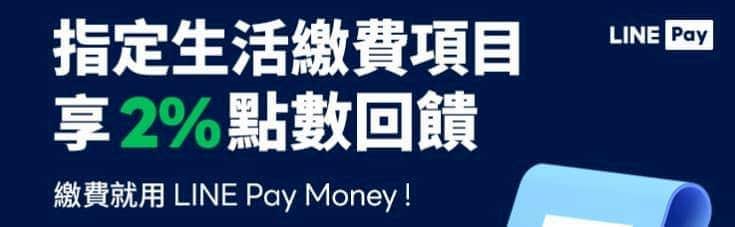 LINE Pay Money 當月任一筆消費後,生活繳費享 2% 回饋