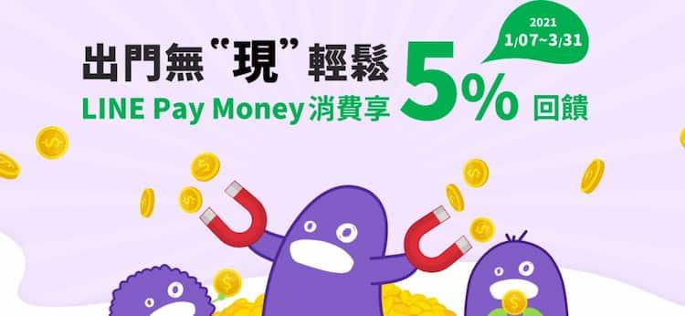 LINE Pay Money 綁定遠銀帳戶完成指定條件,享指定消費 5% 回饋
