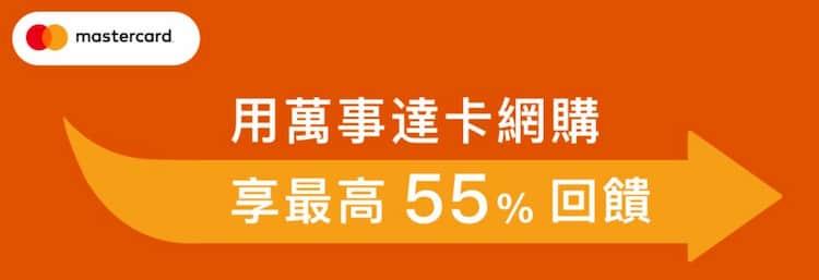 Mastercard 透過指定平台往構享最高額外 55% 回饋