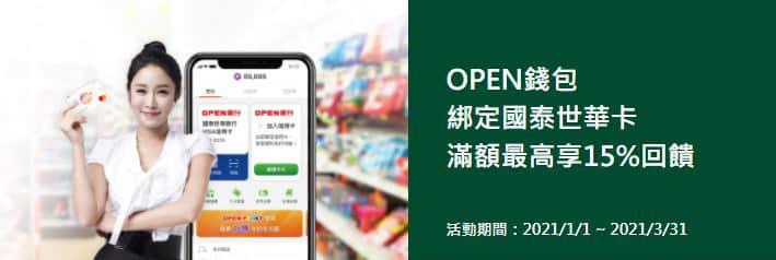 OPEN 錢包綁定 KOKO COMBO icash 聯名卡指定通路最高 15% 回饋