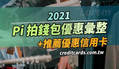 【行動支付】2021 Pi拍錢包優惠彙整,信用卡最高10% 回饋|信用卡 紅利回饋