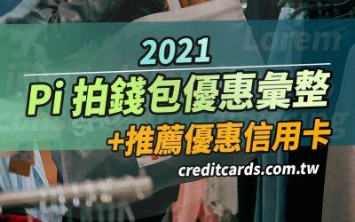 2021 Pi 錢包優惠彙整,綁信用卡最高13% 回饋|信用卡 紅利回饋