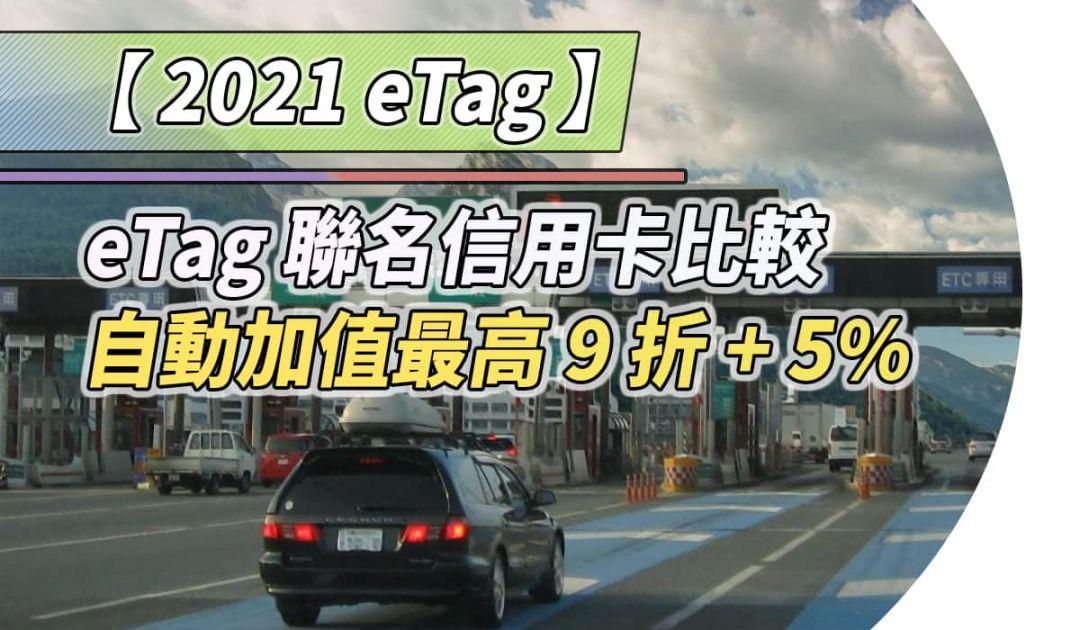 eTag 聯名卡推薦,最高 9 折或 5% 回饋
