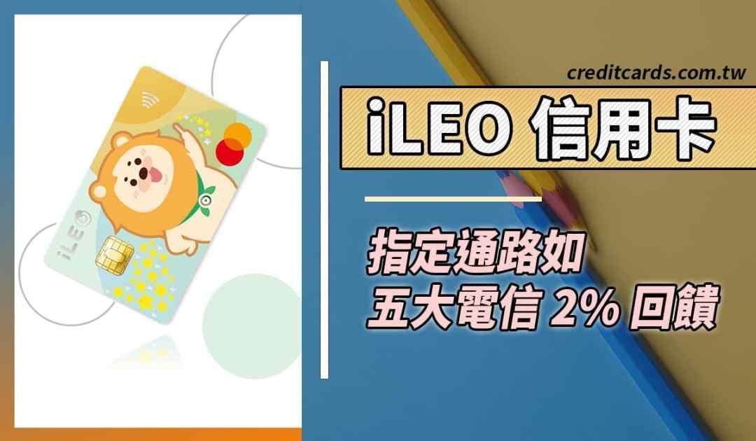iLEO 信用卡指定通路最高2%