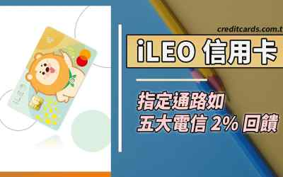 【第一銀行】iLEO 信用卡五大電信扣繳2% 現金回饋|信用卡 現金回饋