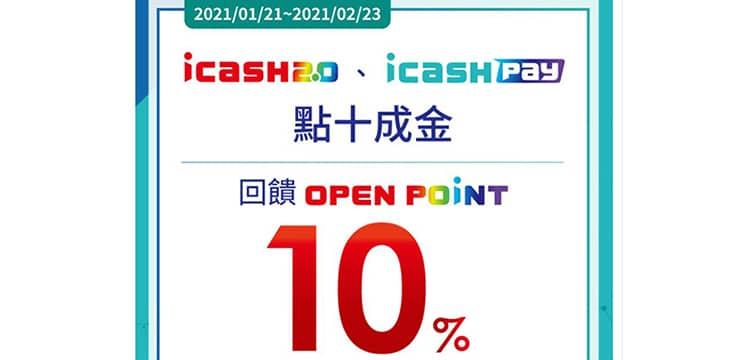 icash 2.0、icash Pay 於夢時代、統一時代百貨消費享 10% 回饋