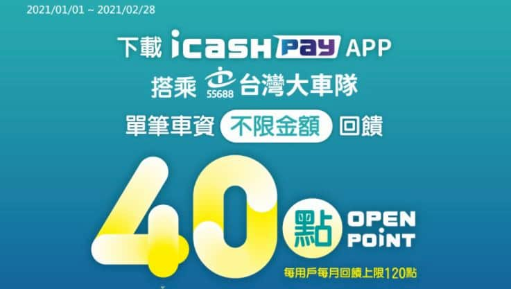 icash Pay 支付台灣大車隊車資,享每趟不限金額 40 點 OPENPOINTS 回饋