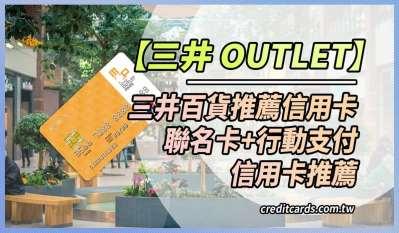 2021永豐三井聯名卡,餐廳10%/三井20%/新戶行動支付10%回饋,館內享消費分期和免費停車|信用卡