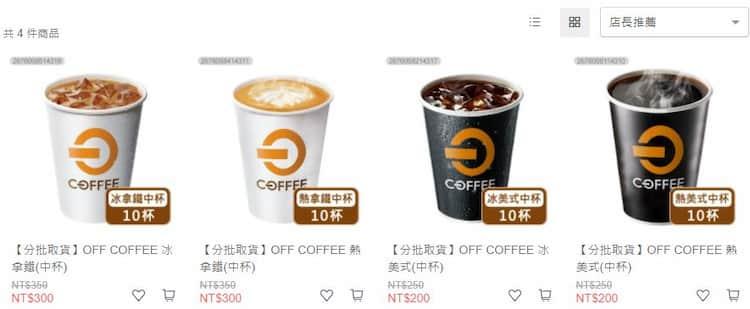 全聯 OFF Coffee 美式、咖啡拿鐵享一次購買 10 杯優惠價
