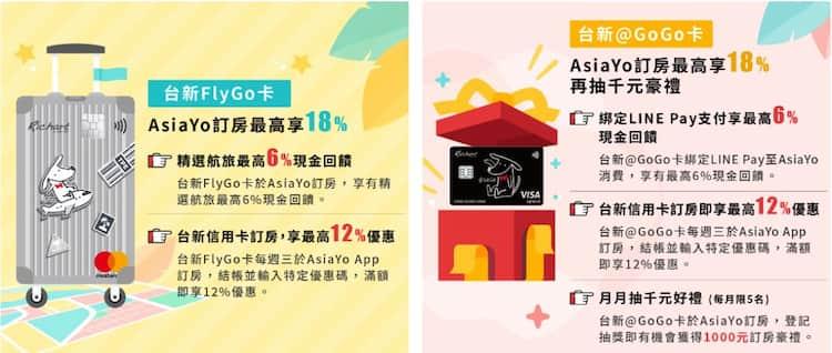 台新雙狗卡於 AsiaYo app 消費享最高現折 12% + 6% 回饋