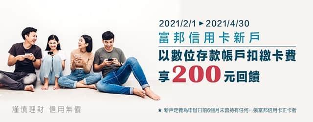 新戶富邦信用卡並使用數位帳戶自動扣繳享 NT$200 回饋