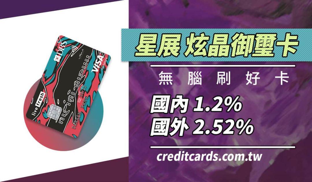 星展炫晶御璽卡,國內外最高 2.52%