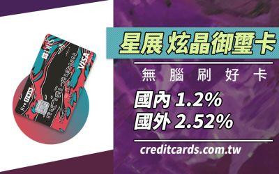 2021 星展炫晶御璽卡,國內1.2%/國外2.52%現金回饋無上限|信用卡 現金回饋