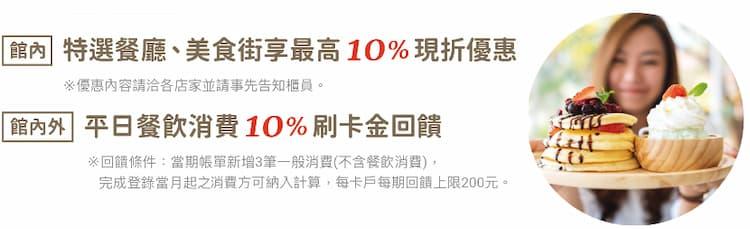 永豐三井 OUTLET 聯名卡於館內消費最高 9 折 + 10% 回饋