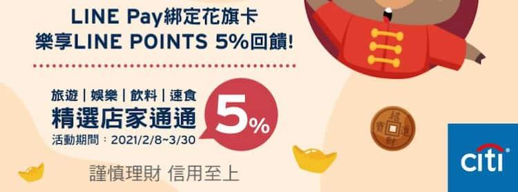 花旗信用卡綁定 LINE Pay 於指定通路消費享 5% 回饋