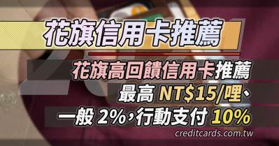 【花旗卡】2021花旗信用卡推薦,首刷禮拿滿推薦方式|信用卡 現金回饋 行動支付