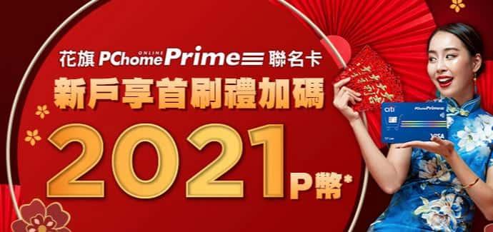 花旗新戶刷 PChome 聯名卡滿額享最高 2,021 P 幣回饋