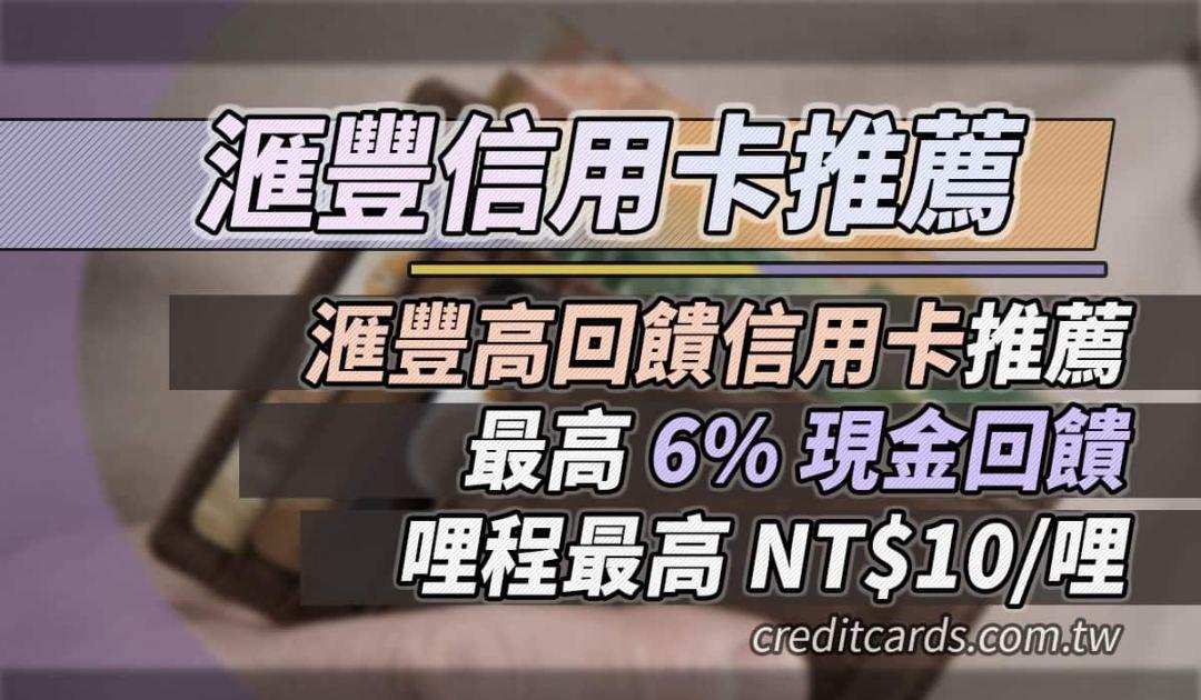 2021匯豐信用卡推薦