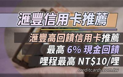 2021 匯豐信用卡推薦,指定通路6%/一般2.22%/10元一哩|信用卡 現金回饋 哩程