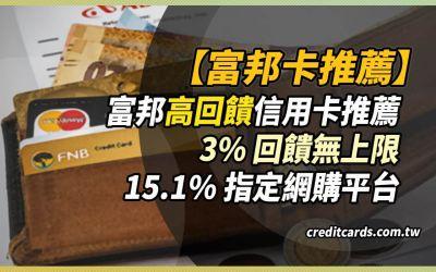 2021 富邦信用卡推薦,指定 15.1%/一般 3% 無上限|信用卡 行動支付 現金回饋