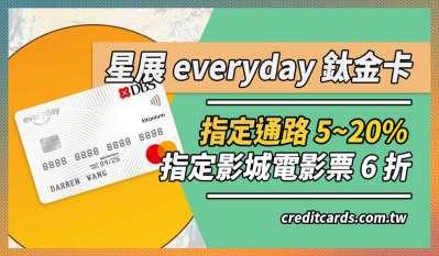 2021 星展everyday鈦金卡指定通路5~20%有上限,指定影城最高6折 |信用卡 現金回饋 哩程累積