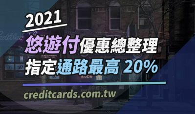 2021 悠遊付優惠彙整,消費10%/繳費6%/乘車20% 回饋 行動支付
