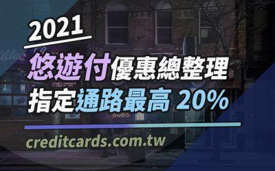 2021 悠遊付優惠活動懶人包,超商/網購等最高20% 回饋|行動支付
