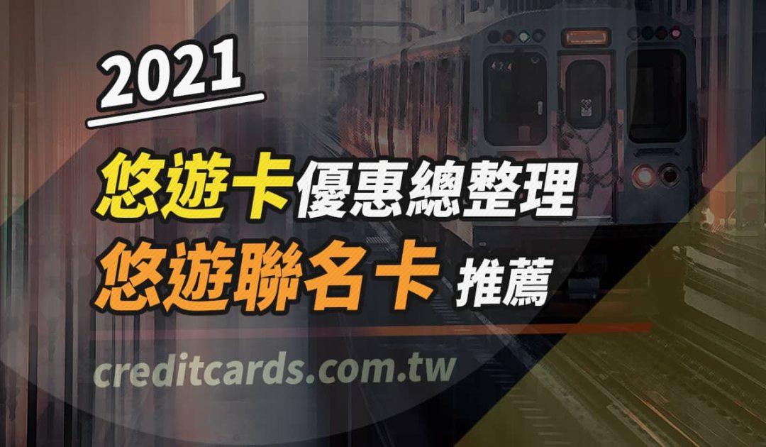 2021 悠遊卡優惠彙整