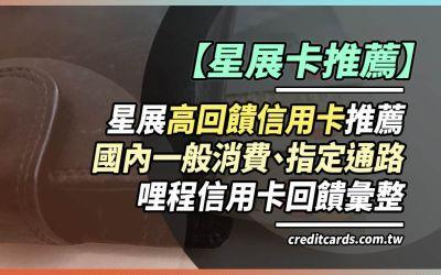 2021 星展信用卡推薦,最高國內3%/指定20%/哩程15元1哩|信用卡 哩程回饋
