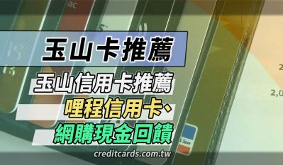 2021 玉山信用卡推薦,最高指定通路12%/國外消費5.2% 信用卡 現金回饋 哩程