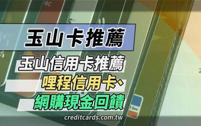 2021 玉山信用卡推薦,最高指定通路12%/國外消費5.2%|信用卡 現金回饋 哩程
