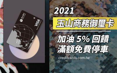 2021 玉山商務御璽卡加油5%/滿額每日免費停車2小時|信用卡 現金回饋