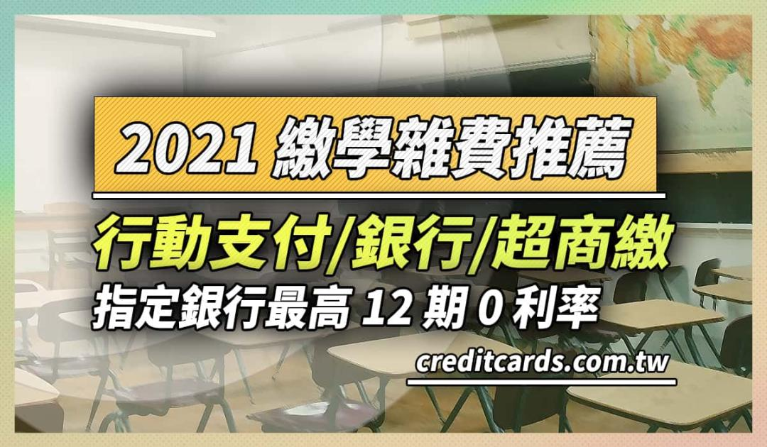 2021 繳學費推薦信用卡、行動支付、銀行帳戶