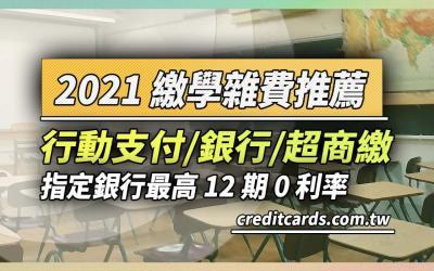 2021繳學費分期/高回饋信用卡,最高10%回饋/12期0利率|信用卡 現金回饋 行動支付