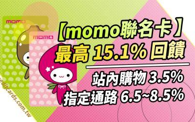 2021 momo聯名卡最高15%/購物3.5%/指定品牌8.5%回饋|信用卡 網購
