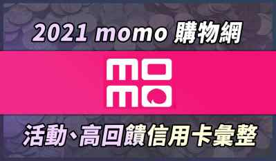 2021 momo信用卡優惠推薦,最高16%回饋|信用卡 網購
